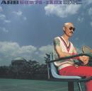 反逆のブルースを歌え/A.R.B.