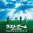 「ラストゲーム 最後の早慶戦」オリジナル・サウンドトラック/サウンドトラック
