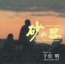「砂の器」オリジナル・サウンドトラック/千住 明