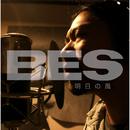 明日の風/BES