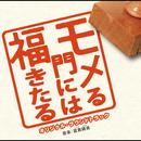 モメる門には福きたる オリジナルサウンドトラック (オリジナル・サウンドトラック)/富貴 晴美