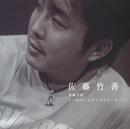 木蘭の涙/ト-キョ-・シティ・セレナ-デ/佐藤竹善