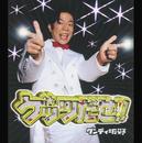 ゲッツだぜ!!/ダンディ坂野