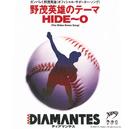 野茂英雄のテーマ HIDE~O/DIAMANTES