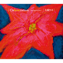 Coloveration~the spirit of love~/佐藤竹善