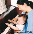 ダイヤモンド◇ベスト 母と子のクラシック ベスト/デューク・エランドール・グランドオーケストラ