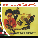 カラー・ベイビー/cool drive makers