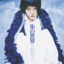 氷の世界/矢野絢子