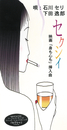 セクシィ/石川セリ, 下田逸郎