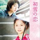 オリジナル・サウンドトラック「初雪の恋 ヴァージン・スノー/V.A.