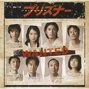 連続ドラマW「プリズナー」オリジナルサウンドトラック/音楽:澤野 弘之