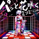 パッと花咲く feat.VERBAL(m-flo)/MINMI