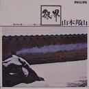 銀界/菊地雅章