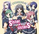なないろなでしこ/sister×sisters
