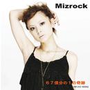67億分の1の奇跡 (ザ・グランドティアラCMソング)/Mizrock