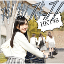 スキ!スキ!スキップ!/HKT48