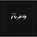WOWOW連続ドラマ「パンドラ」オリジナルサウンドトラック/サウンドトラック