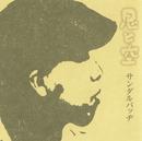 思ヒ空/サンダルバッヂ