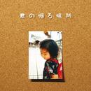 君の帰る場所 ~Single Version~/時任三郎