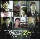 連続ドラマW「空飛ぶタイヤ」オリジナル.サウンドトラック/佐藤直紀