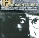 フラグメンツ 1999/山下洋輔