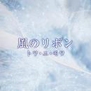 風のリボン デジタル・エディション/トワ・エ・モワ