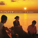 ナンクルナイサ  special edition/URURU
