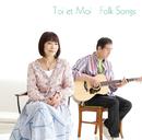 FOLK SONGS/トワ・エ・モワ