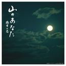 山のあなた~徳市の恋~ オリジナルサウンドトラック/サウンドトラック