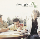 存在/three tight b