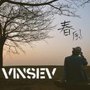 春風/VIN SEV