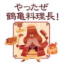やったぜ、鶴亀料理長!/ウエマツノビヨと犬耳家の一族