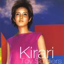 Toy Soldiers/Kirari