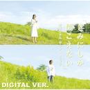 「きみにしか聞こえない」オリジナル・サウンドトラック(DIGITAL VER./大谷 幸