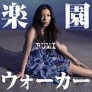 楽園ウォーカー/RUMI