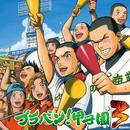 ブラバン!甲子園 3/東京佼成ウインドオーケストラ