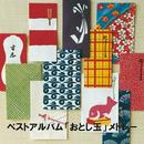 ベストアルバム「おとし玉」メドレー/音速ライン