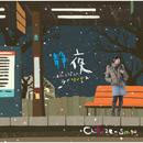 静夜~オムニバス・ラブソングス~/佐藤竹善