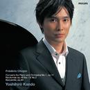 ショパン:ピアノ協奏曲第1番(ピアノ六重奏版)、他/近藤嘉宏