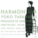 HARMONIUM/高橋 洋子