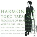 HARMONIUM/高橋洋子