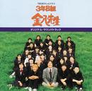 TBS Kei TV Drama 3 Nen B Gumi Kinpachi Sensei Original Sound Track/Misa Johnouchi
