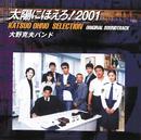 太陽にほえろ! 2001/大野克夫バンド