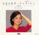 永遠の歌声 Vol.3 日本の心を歌う/テレサ・テン
