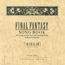 FINAL FANTASY SONG BOOK まほろば/植松伸夫
