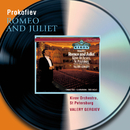 プロコフィエフ:バレエ「ロメオとジュリエット」/Kirov Orchestra, Valery Gergiev