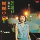 BTB Dao Guo Zhi Qing Ge Di San Ji Si Si Xiao Yu (CD)/Teresa Teng