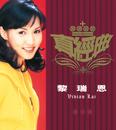 Zhen Jin Dian - Vivian Lai/Vivian Lai