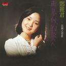 BTB Dao Guo Zhi Qing Ge Di Yi Ji Zai Jian Wo De Ai Ren (CD)/Teresa Teng