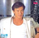 Zui Jing Yao Hao Wan/Sam Hui